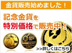 記念金貨販売