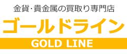 ゴールドライン |金貨の買取り専門店!全国対応いたします。