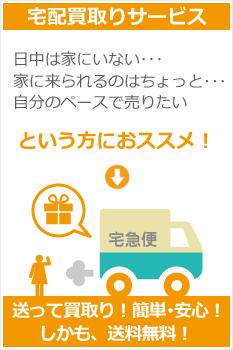 宅配買取サービス